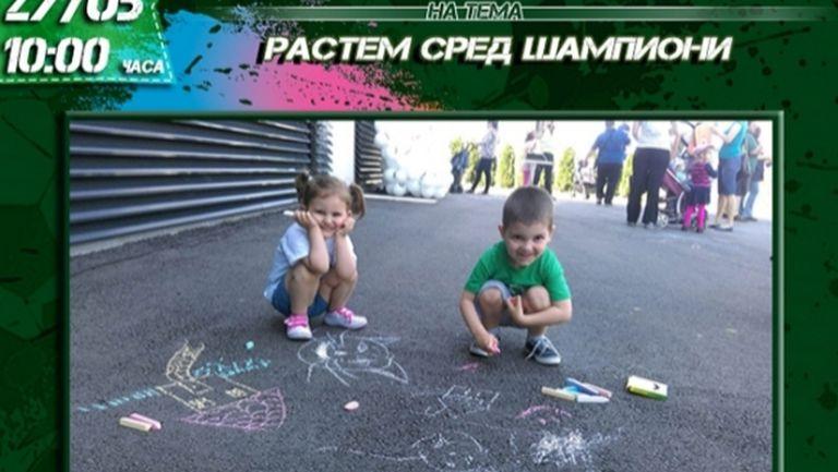 """В събота ще се проведе конкурсът за рисунка на асфалт """"Растем сред шампиони"""""""