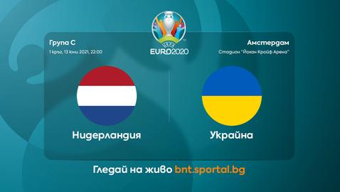 Нидерландия се завръща на еврофинали срещу Украйна