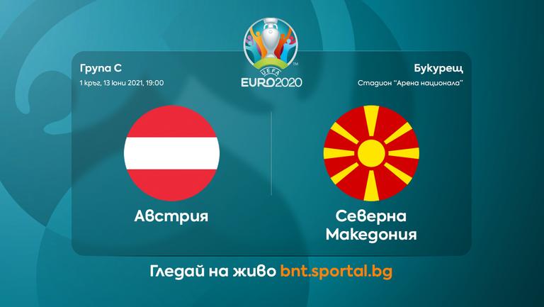 Австрия - Северна Македония (гледайте на живо)