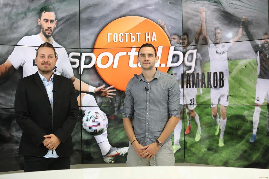 Гостът на Sportal с Милен Гамаков