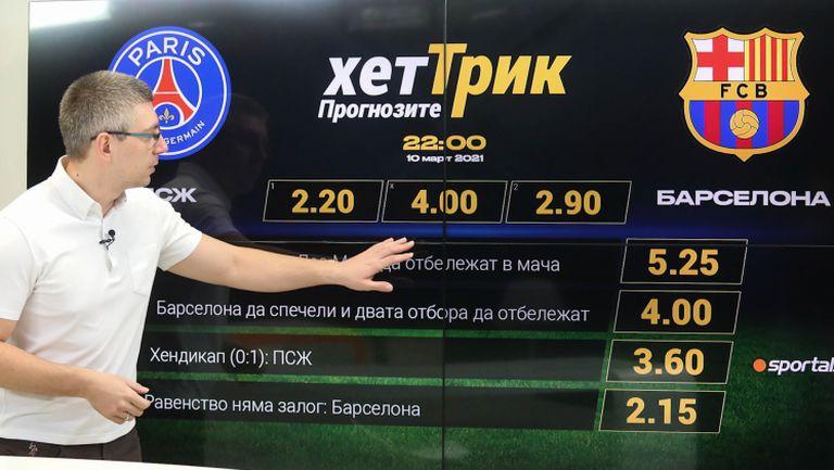 ХетТрик: Прогнозите - Какви са шансовете на Барселона за нов подвиг срещу ПСЖ