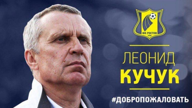 Ростов с нов треньор и 4 попълнения