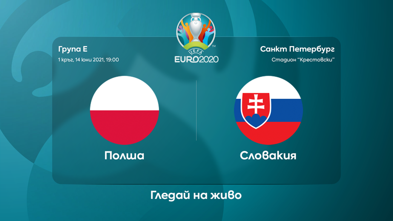 Полша няма право на грешка срещу Словакия🇵🇱🇸🇰