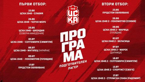 ЦСКА 1948 обяви програмата за контролите