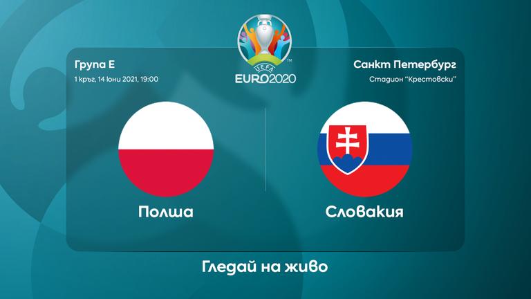 Полша - Словакия (съставите)