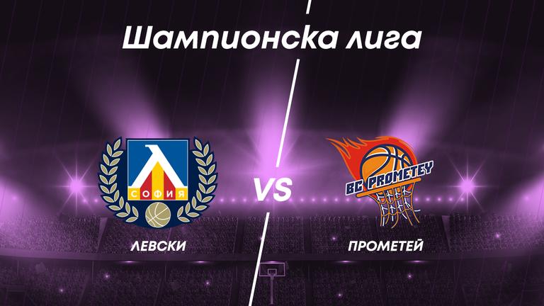 MAX Sport ще излъчи всички двубои от квалификационния турнир за Шампионската лига по баскетбол в София