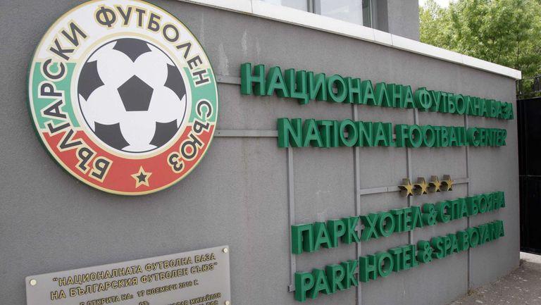 БФС започна да уведомява клубовете за предстоящия Конгрес