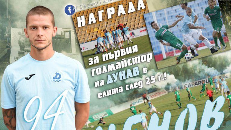 Футболист на Дунав обеща, че ще се раздава на 120% за отбора