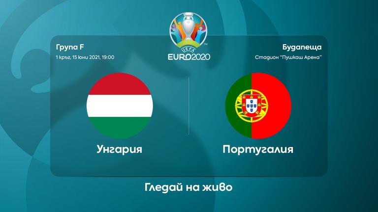 Унгария - Португалия, Роналдо ще преследва рекорден гол (съставите)