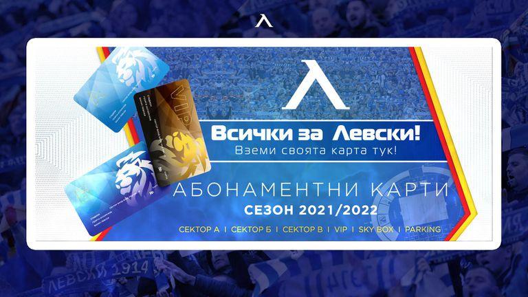 Левски пусна абонаментни карти за новия сезон, обяви какви са цените