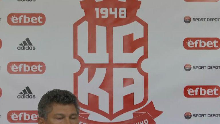 ЦСКА 1948 смени емблемата си