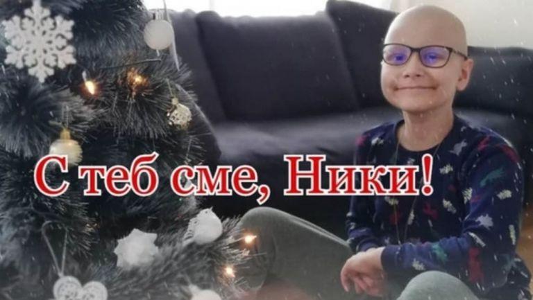 Фенове на ЦСКА с благородна инициатива в помощ на 10-годишно дете