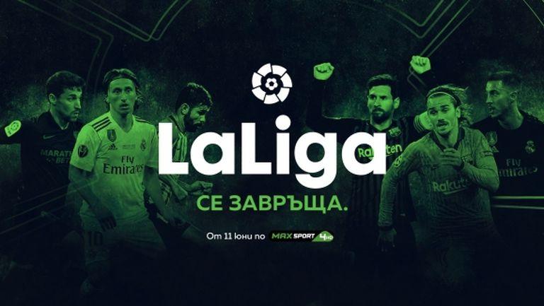 Ла Лига се завръща пряко в ефира на MAX Sport с андалуското дерби Севиля – Бетис в четвъртък