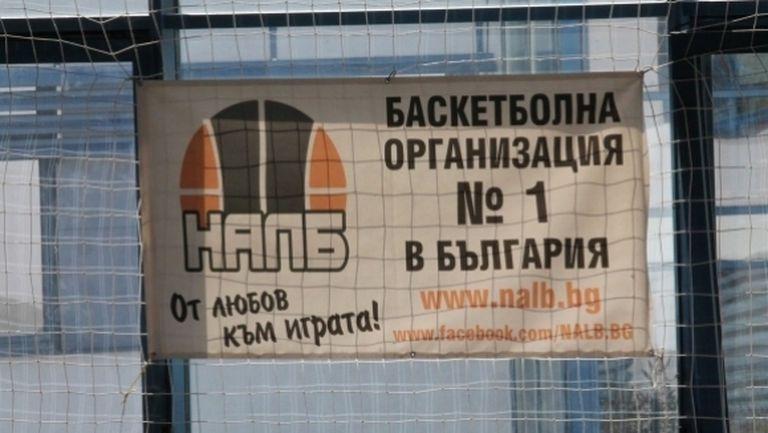 Баскетболът в България се завръща с марка НАЛБ