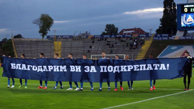 Започна рязането на заплати в Левски