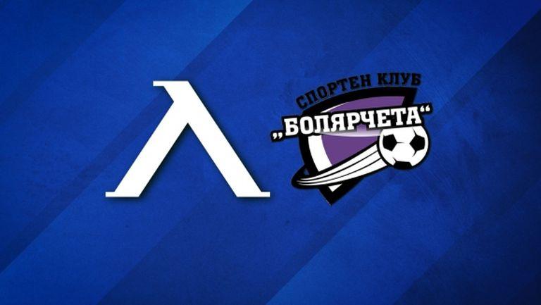 Левски сключи договор за партньорство с ФК Болярчета