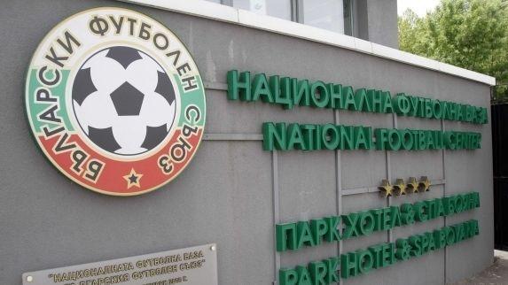 БФС прави национално съвещание на зоналните и областните съвети