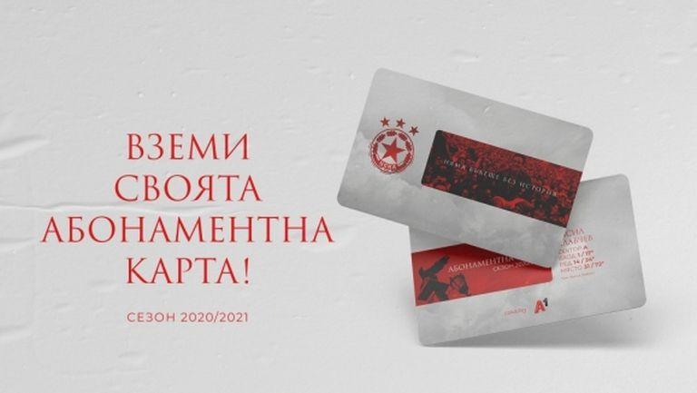 ЦСКА-София стартира продажбата на абонаментни карти за новия сезон