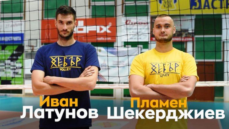 Хебър с ударна седмица - привлече Иван Латунов и Пламен Шекерджиев