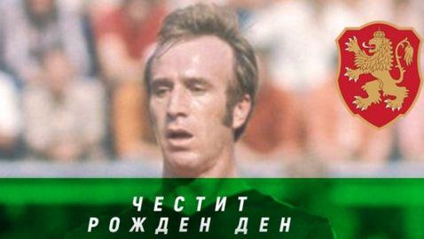 БФС поздрави Кирил Ивков