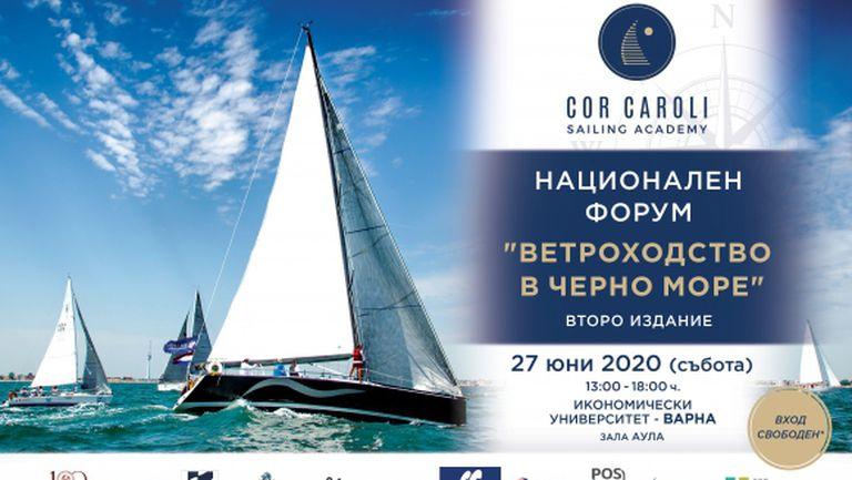 """Национален форум """"Ветроходство в Черно море"""" ще се проведе за втора поредна година"""