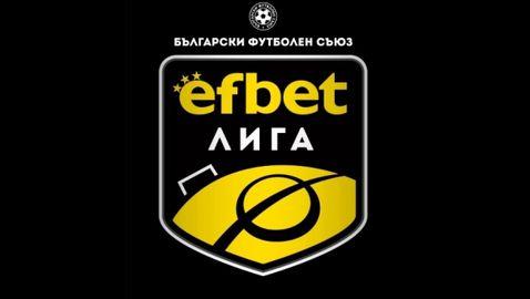 Четири клуба пожелаха официално от БФС да се увеличи efbet Лига (документ)