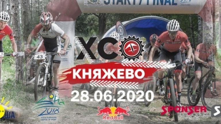 """""""XCO Княжево 2020"""" стартира в неделя от Слънчевата алея в Княжево"""