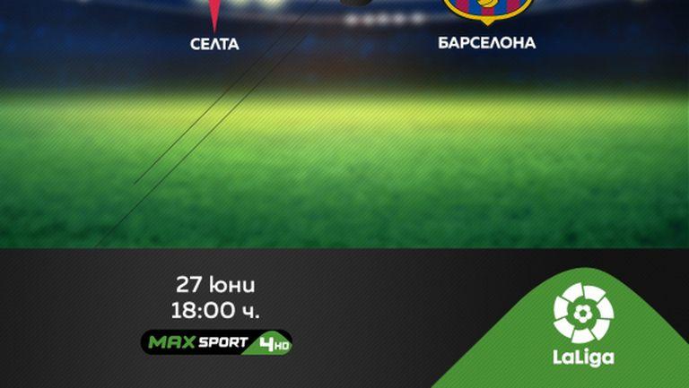 Футболният маратон от Ла Лига и Серия А продължава и през уикенда по MAX Sport