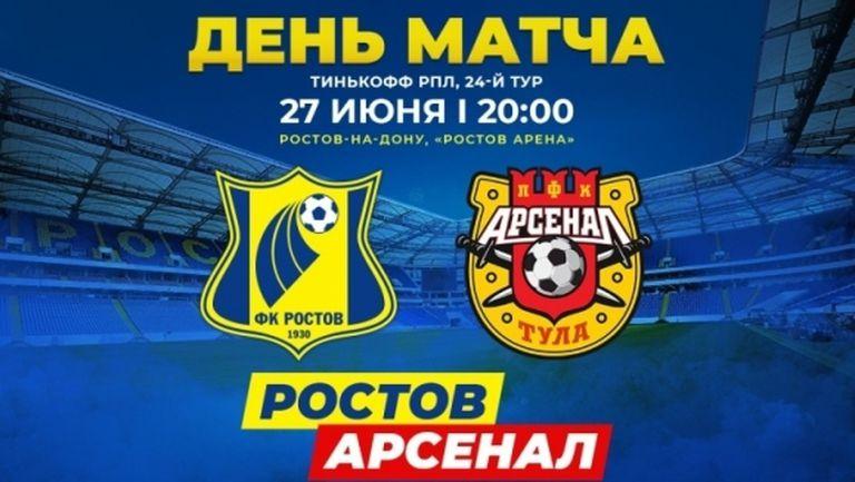 Ростов отново без Ивелин Попов и с юношите срещу Арсенал на Георги Костадинов