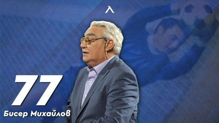 Бисер Михайлов на 77
