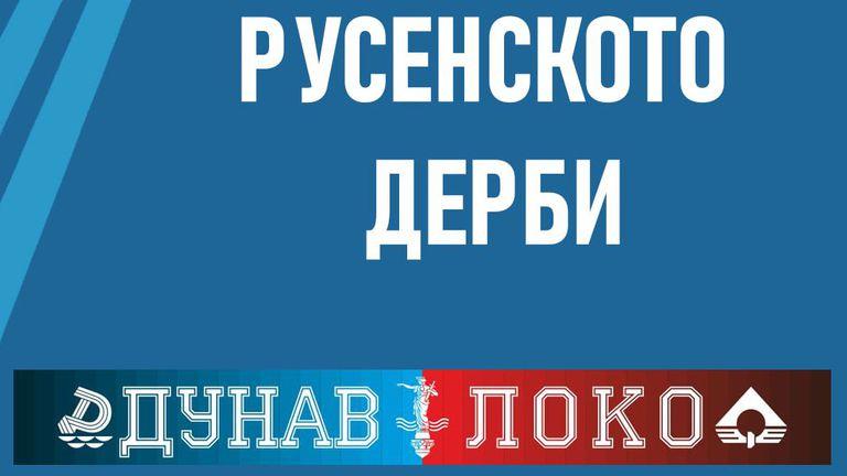 Дунав пуска уникален шал за дербито на Русе