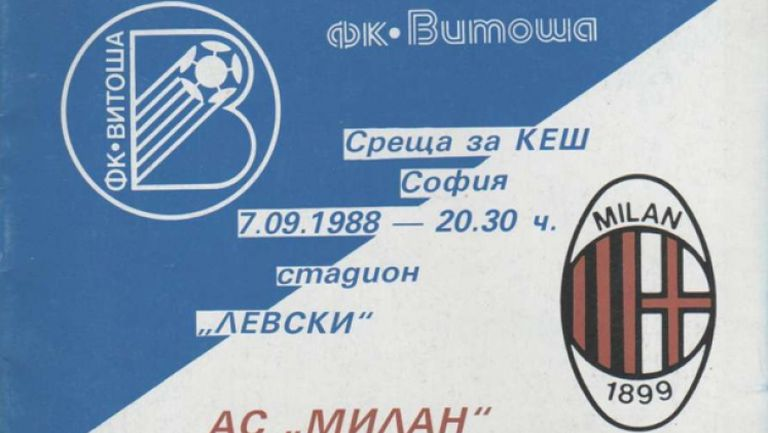 На този ден – Левски играе срещу звезден състав на Милан