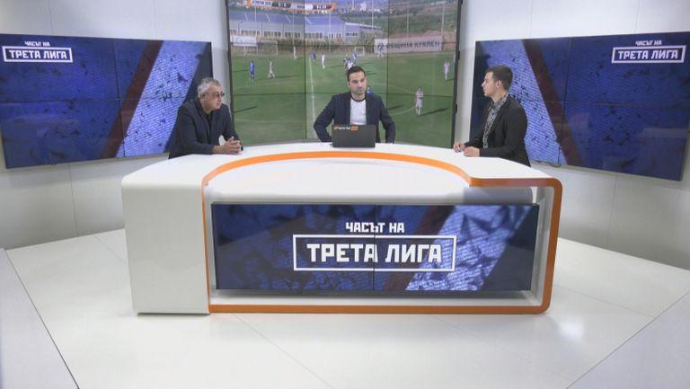 """""""Часът на Трета лига"""": Черноморец взе дербито с Марица на Югоизток"""