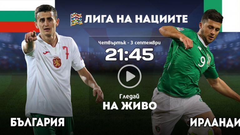 България посреща Ирландия с мисъл за Унгария