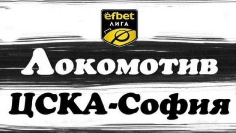 Локо (Пловдив) пусна билетите за мача с ЦСКА-София