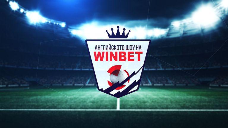 Английското шоу на WINBET: Ливърпул и Манчестър Юнайтед с най-много фенове в Sportal TV