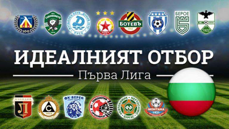 Идеалният отбор на Първа лига през есента