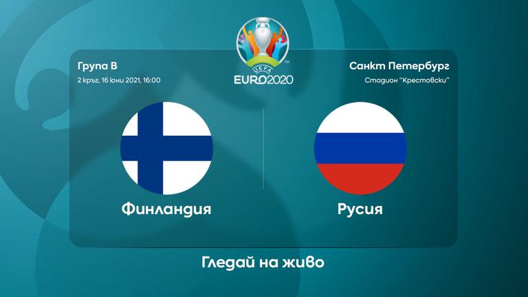 Съставите на Финландия и Русия (гледайте тук)