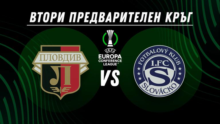 Локомотив (Пд) се изправя срещу Словачко в новия европейски турнир