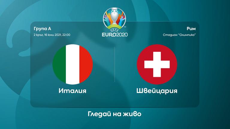 Италия 0:0 Швейцария, отмениха гол на Киелини, гледайте тук