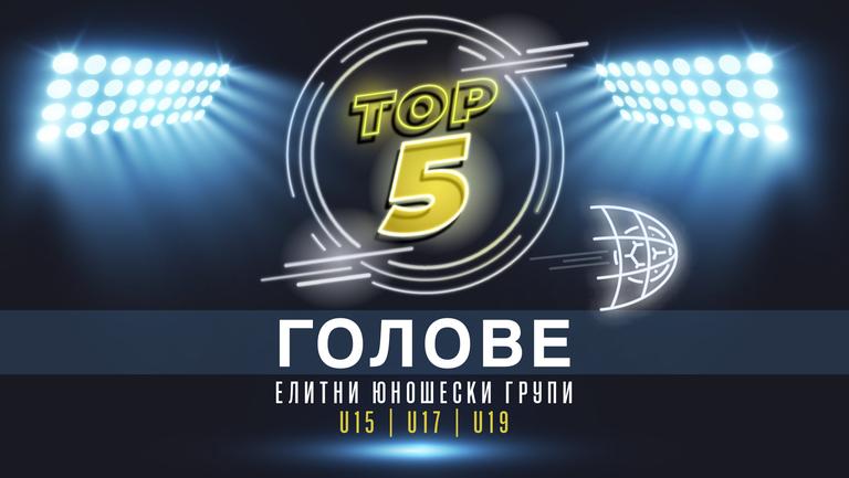 Новите ТОП 5 гола от кръга при юношите