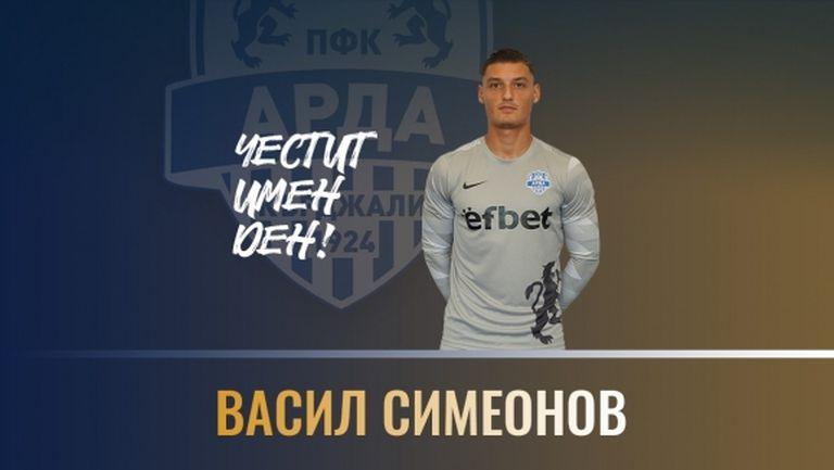 Арда поздрави Васил Симеонов