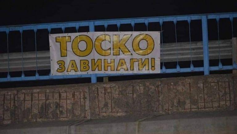 Пловдив осъмна с транспаранти, посветени на Тоско Бозаджийски (снимки)