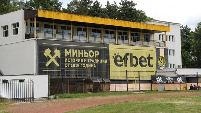 """Изграждат тренировъчно игрище с изкуствена настилка на стадион """"Миньор"""""""