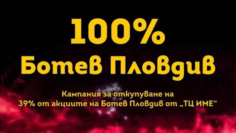 """Само за 8 дни кампанията """"100% Ботев Пловдив"""" събра почти 1/5 от необходимите 100 000 лева"""