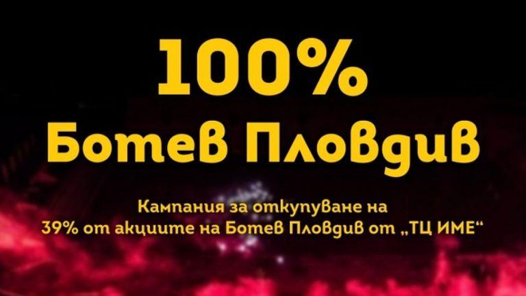 """Бултрасите събраха 46% от сумата в кампанията """"100% Ботев Пловдив"""""""