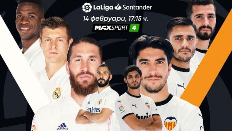 Наполи – Ювентус и Реал Мадрид – Валенсия са акцентите в програмата на MAX Sport през уикенда