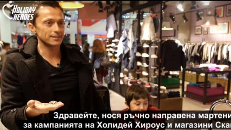 Христо Янев вдъхновява малки добротворци