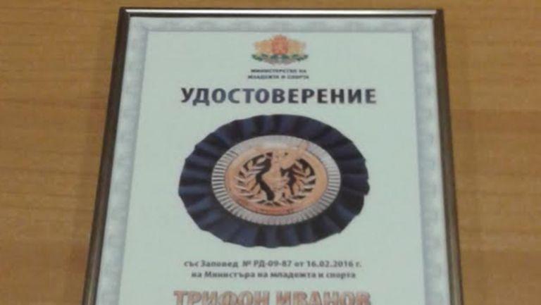 """Трифон е удостоен посмъртно с почетния знак на ММС """"Венец на победителя"""""""
