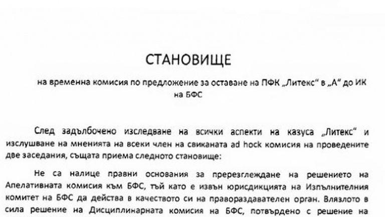 """Публикуваха мотивите на временната комисия, която бе против връщането на Литекс в """"А"""" група"""